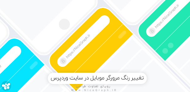 تغییر رنگ مرورگر موبایل در سایت وردپرس
