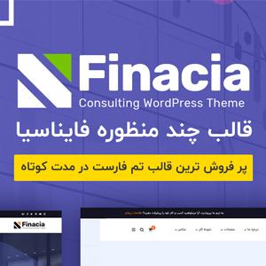قالب وردپرس چند منظوره فایناسیا | Finacia